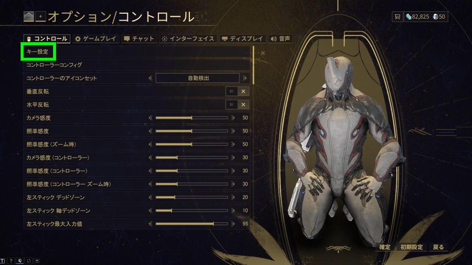 warframe-key-config-2