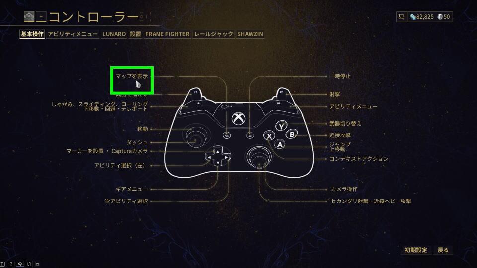 warframe-key-controller-config-8