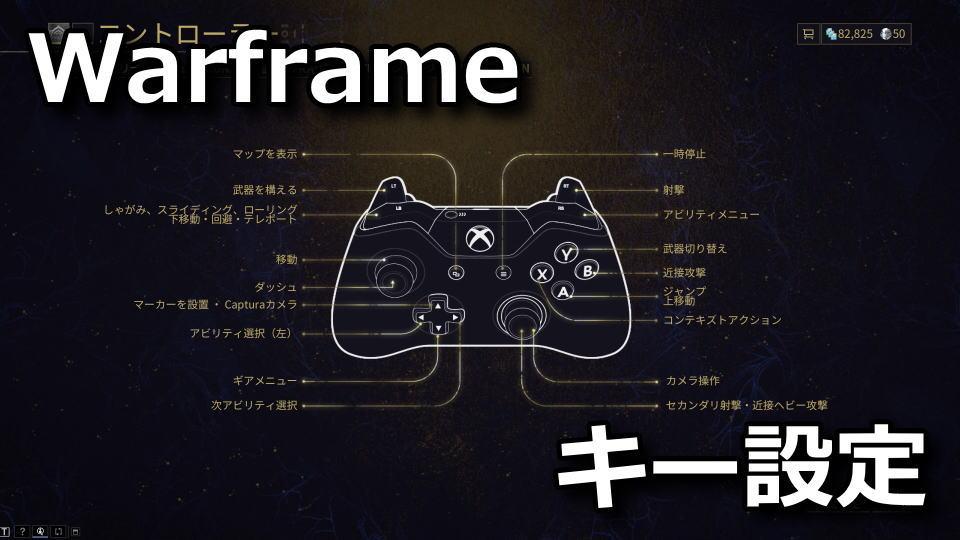 warframe-key-controller-config