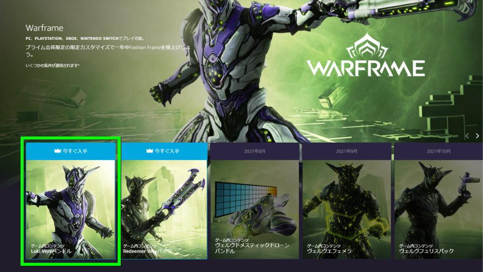 warframe-prime-gaming-1