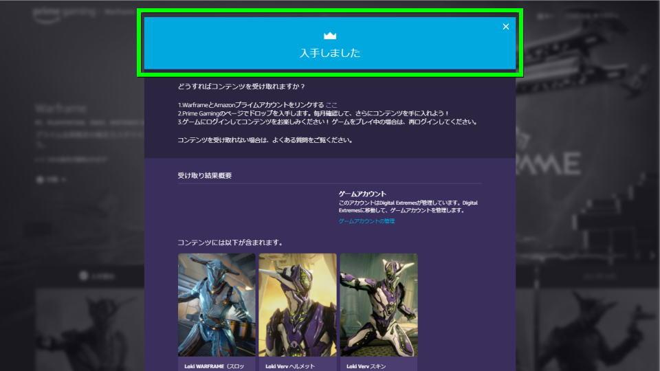 warframe-prime-gaming-rewards-2