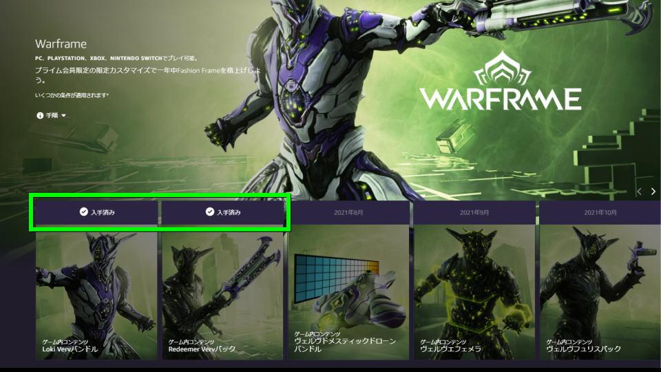 warframe-prime-gaming-rewards-3