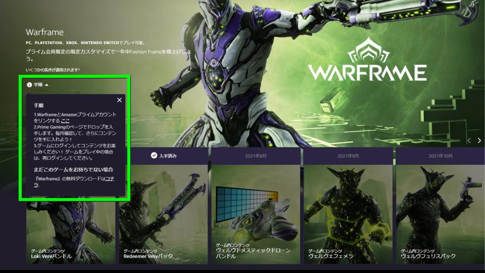warframe-prime-gaming-rewards-4