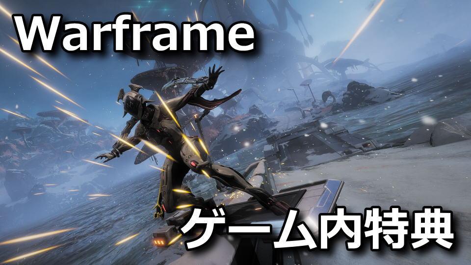 warframe-prime-gaming