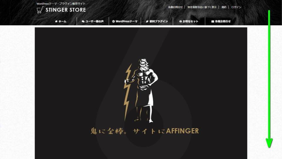 affinger-6-gutenberg-plugin-2-download-1