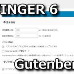 affinger-6-gutenberg-plugin-2-install-150x150