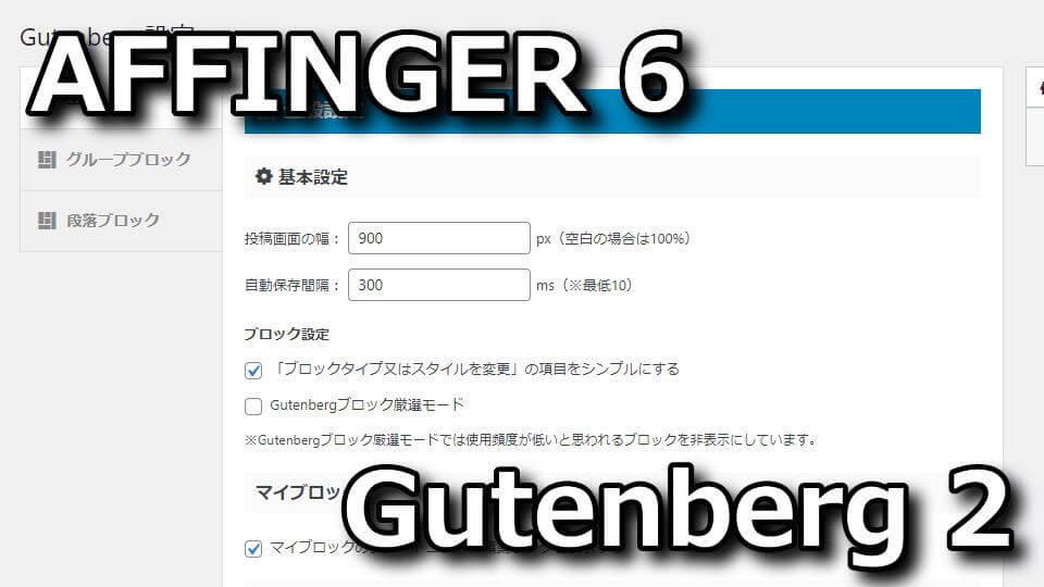 affinger-6-gutenberg-plugin-2-install