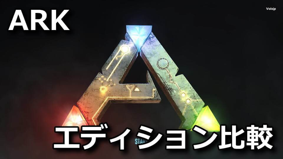ark-survival-evolved-ultimate-survivor-edition-tigai-hikaku-spec