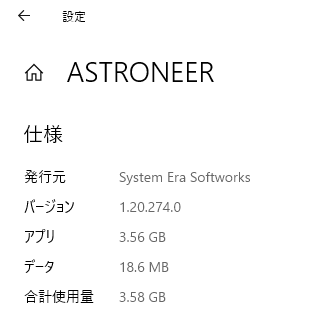 astroneer-install-size