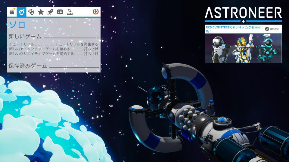 astroneer-keyboard-controller-setting-spec