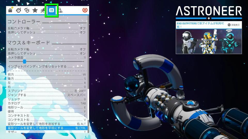 astroneer-keyboard-controller-setting