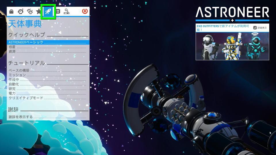 astroneer-tenntai-jiten-1