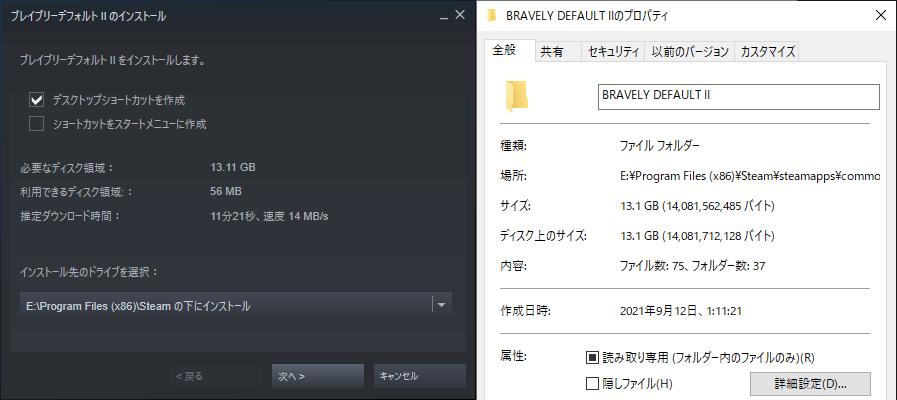 bravely-default-2-install-size