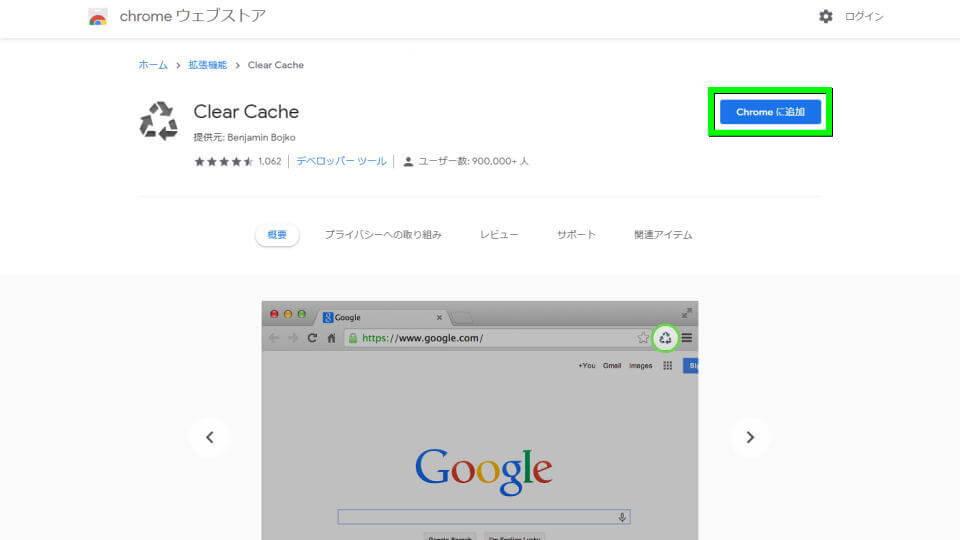 chrome-plugin-clear-cache-1