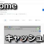 chrome-plugin-clear-cache-150x150