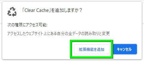 chrome-plugin-clear-cache-2