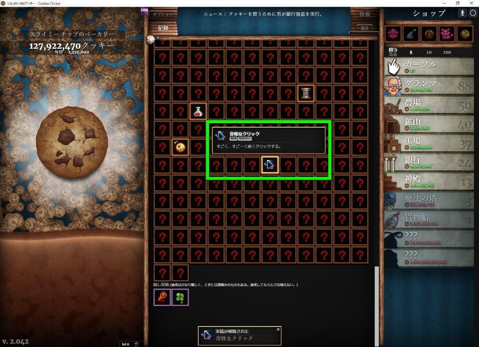 cookie-clicker-strange-click-2