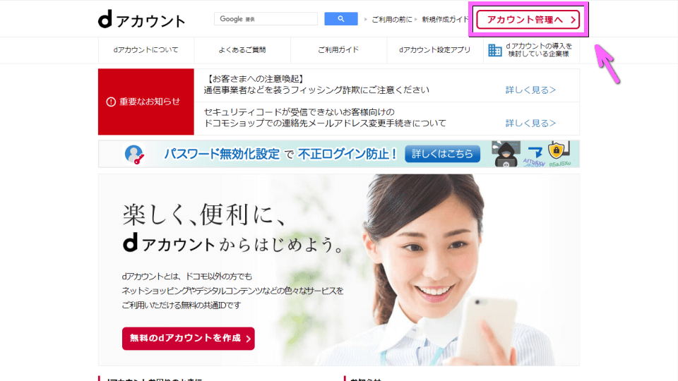 d-account-fusei-access-ip-address-log-1