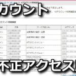 d-account-fusei-access-ip-address-log-150x150