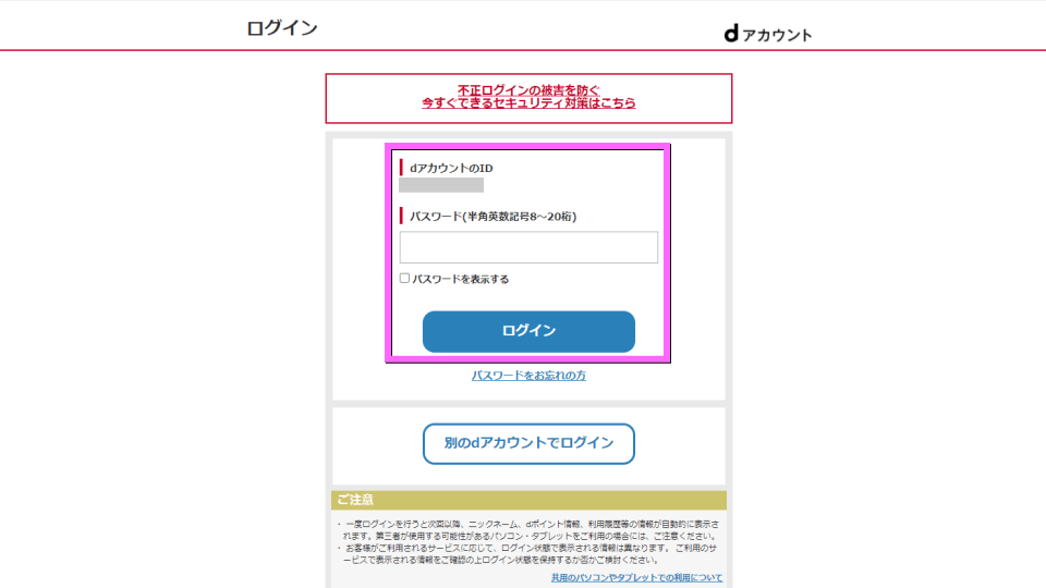 d-account-fusei-access-ip-address-log-2