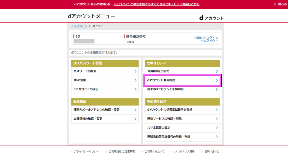 d-account-fusei-access-ip-address-log-3