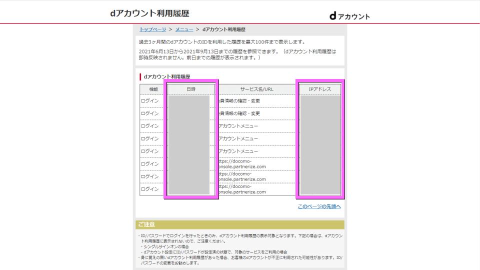 d-account-fusei-access-ip-address-log-4