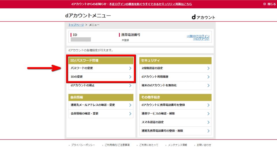 d-account-fusei-access-ip-address-log-5