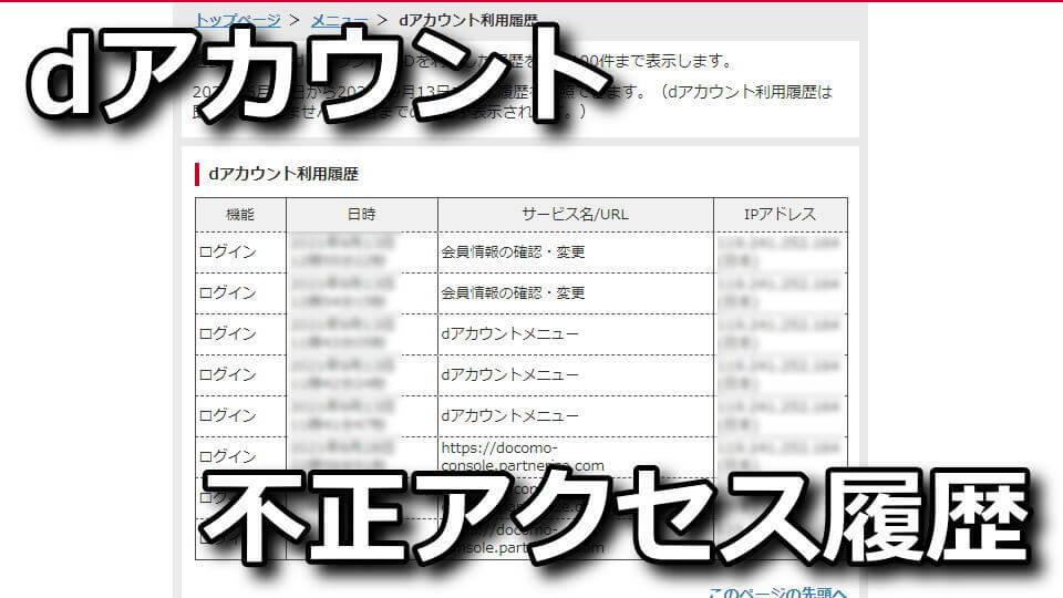 d-account-fusei-access-ip-address-log