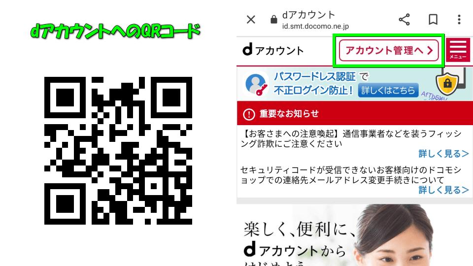 d-account-login-qr-code