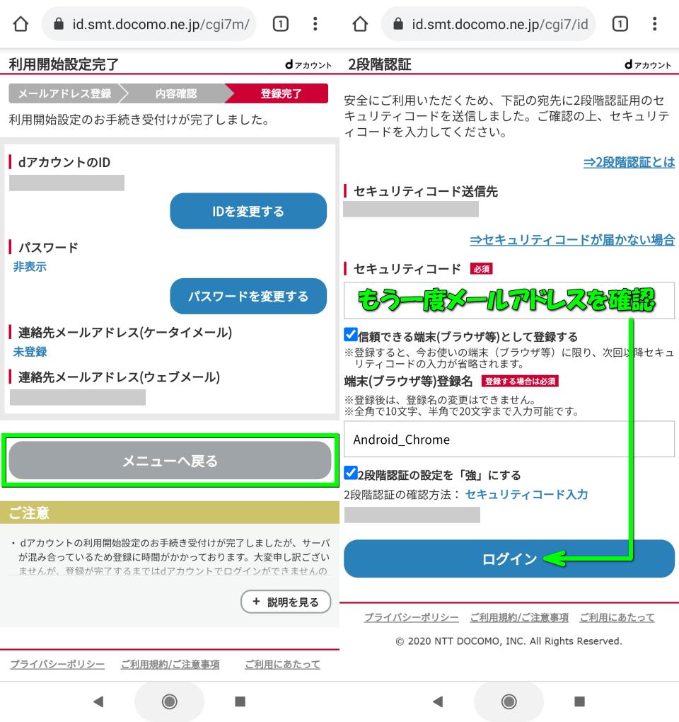d-account-login-register-mail-address-4