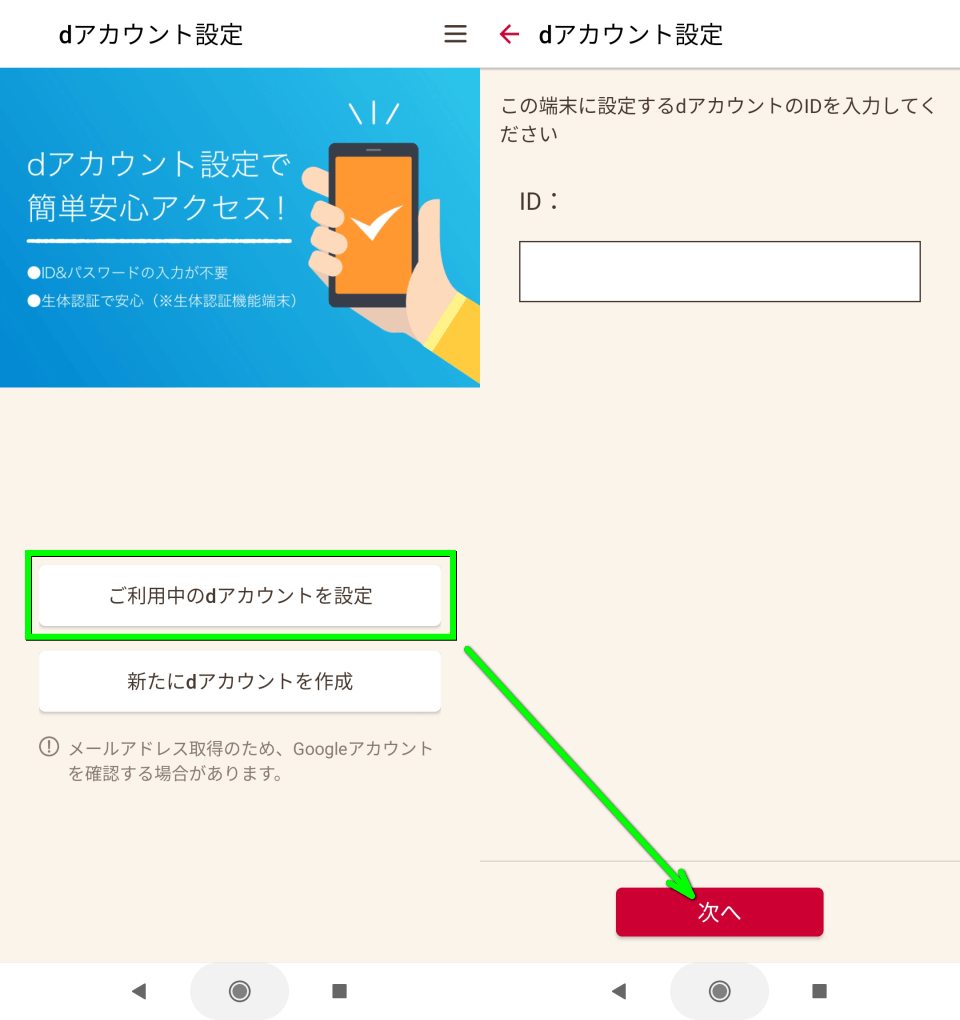 d-account-password-disable-settings-05