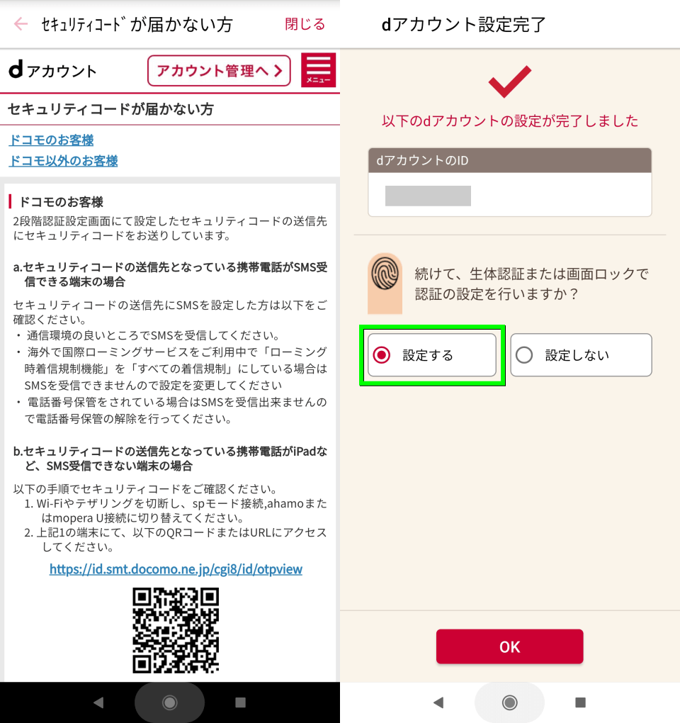 d-account-password-disable-settings-07