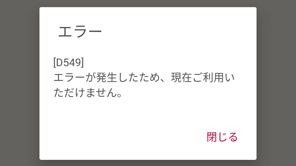 d-account-password-disable-settings-error-code-d549