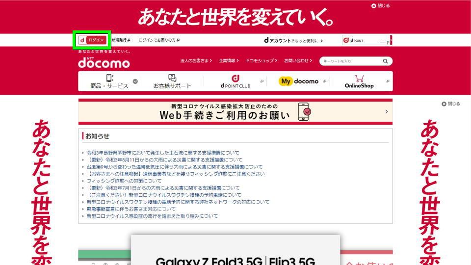docomo-message-r-mail2-apl01-spmode-ne-jp-1