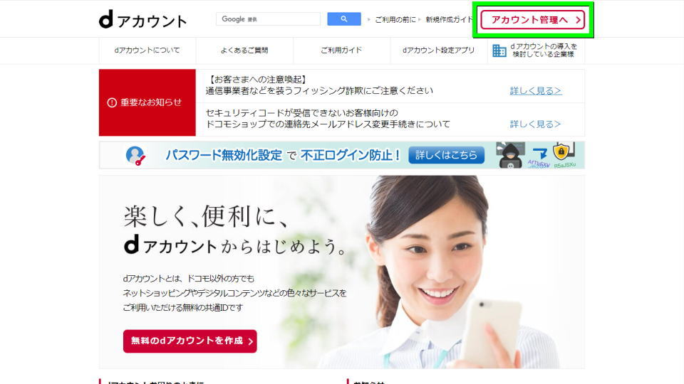 docomo-message-r-mail2-apl01-spmode-ne-jp-2