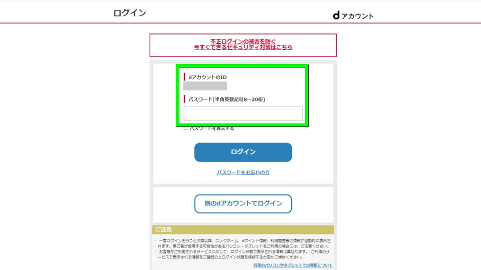 docomo-message-r-mail2-apl01-spmode-ne-jp-3