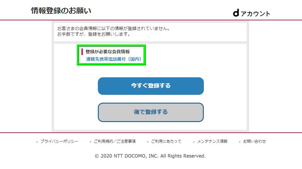 docomo-message-r-mail2-apl01-spmode-ne-jp-4