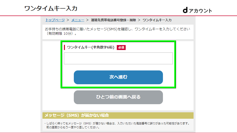 docomo-message-r-mail2-apl01-spmode-ne-jp-6