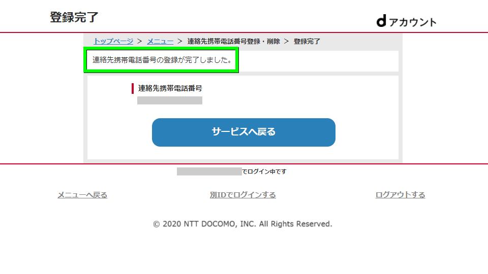 docomo-message-r-mail2-apl01-spmode-ne-jp-7