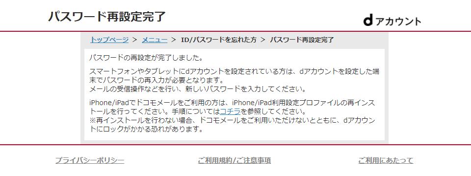 docomo-spmodemsgr-wdy-docomo-ne-jp-11