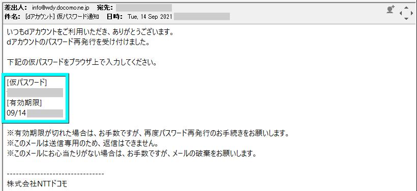 docomo-spmodemsgr-wdy-docomo-ne-jp-mail-2