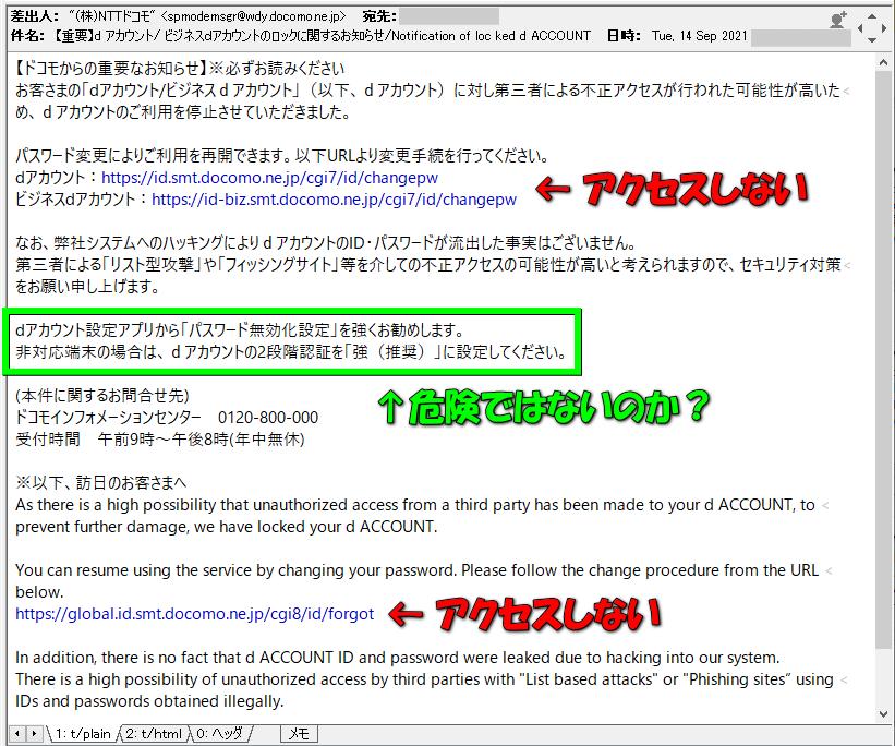 docomo-spmodemsgr-wdy-docomo-ne-jp-mail-3