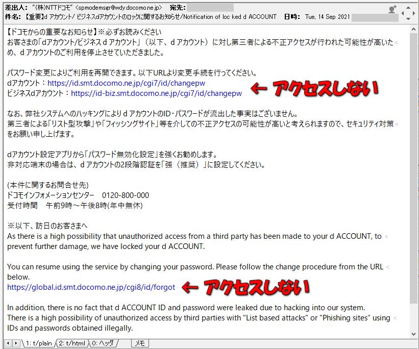 docomo-spmodemsgr-wdy-docomo-ne-jp-mail