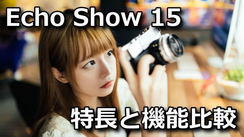 echo-show-15-smart-display-kinou-hikaku-spec