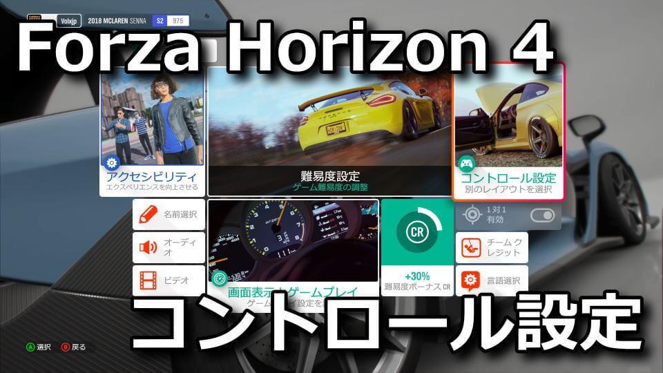 forza-horizon-4-keyboard-controller-setting