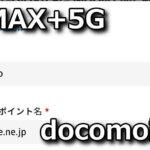 galaxy-5g-mobile-wi-fi-docomo-sim-free-150x150