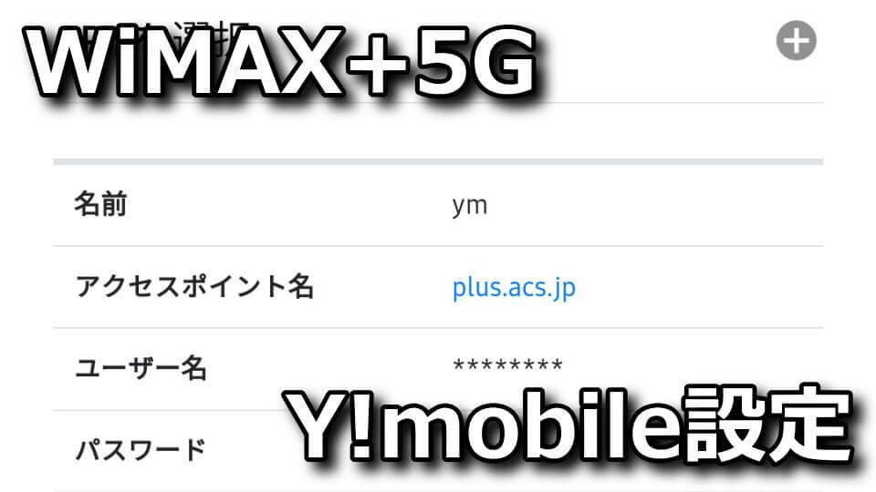 galaxy-5g-mobile-wi-fi-ymobile-sim-free