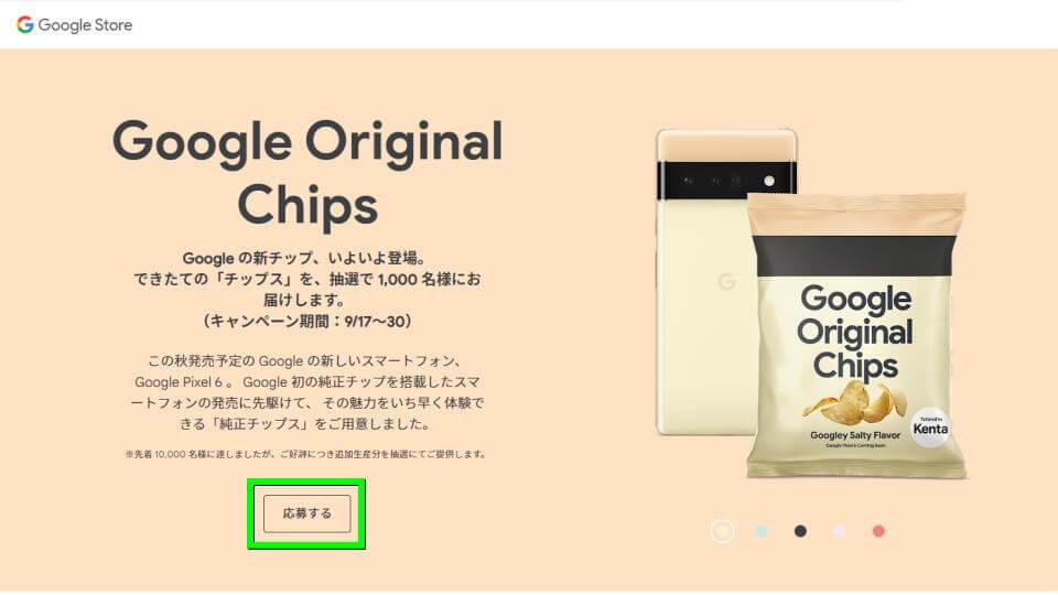 google-original-chips-campaign-1