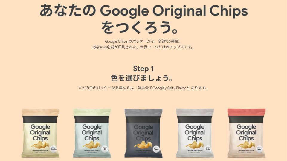 google-original-chips-campaign-2