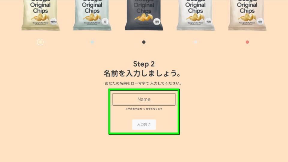google-original-chips-campaign-3-1